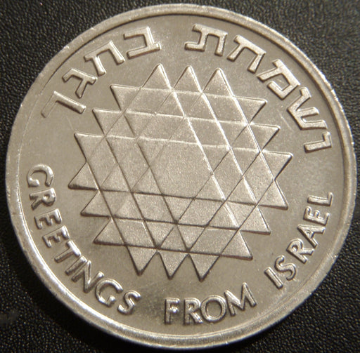 1976 Israel Goverment Coins and Medals Corp