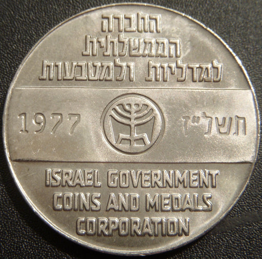 1977 Israel Goverment Coins and Medals Corp