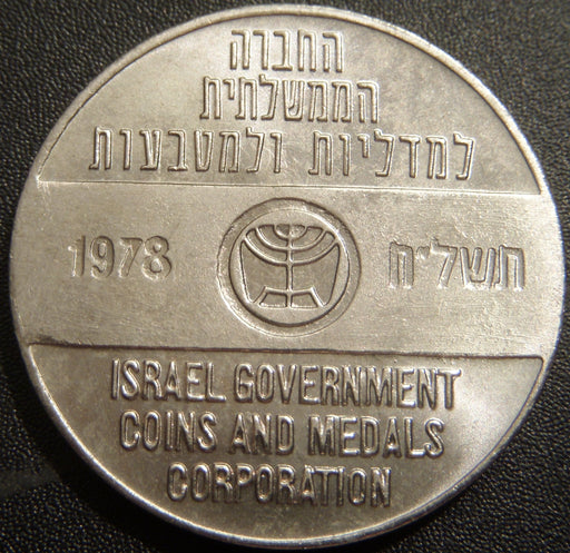 1978 Israel Goverment Coins and Medals Corp