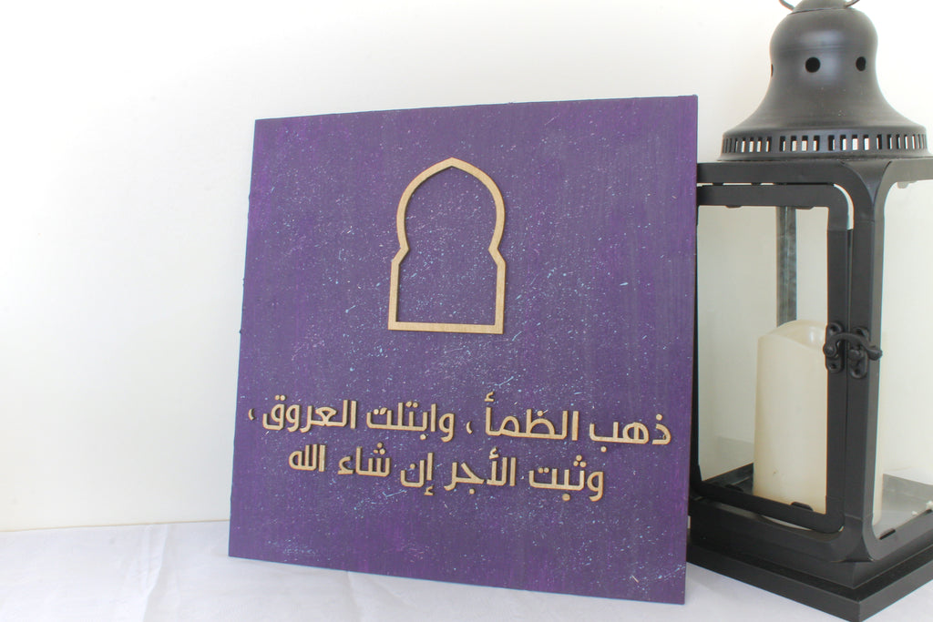 Ramadan Duaa/Prayer 3D Sign