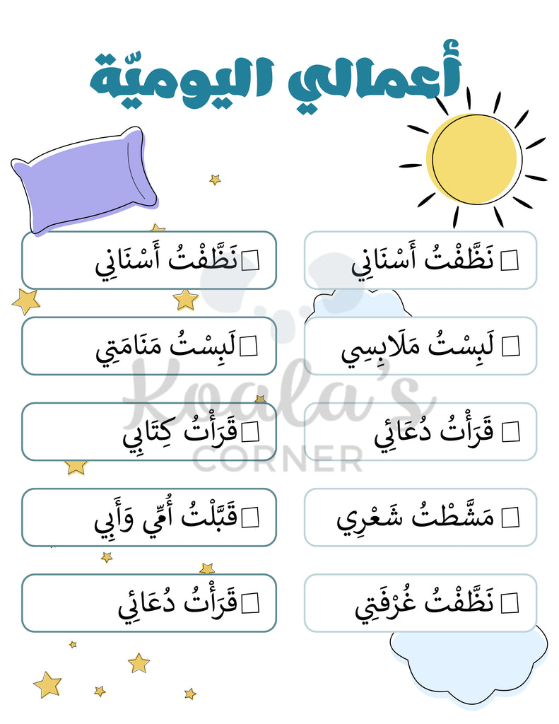 Arabic chore chart for toddlers, Arabic chore chart for kids, printable chore chart for kids