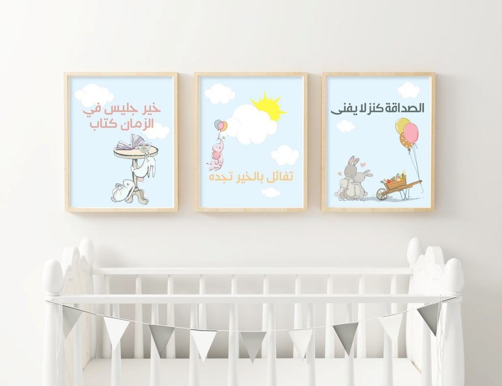 Hope for the Best - Arabic Proverb Print