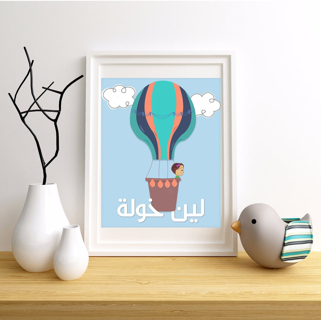 Custom Arabic Nursery  Hot Air Balloon Baby Print