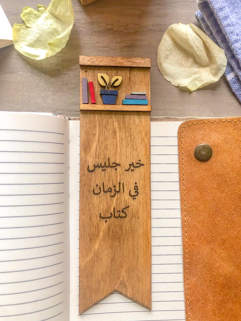 Islamic wooden bookmark, Muslim book gift, Quote bookmark
