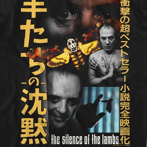 Silence of the Lambs Japanese
