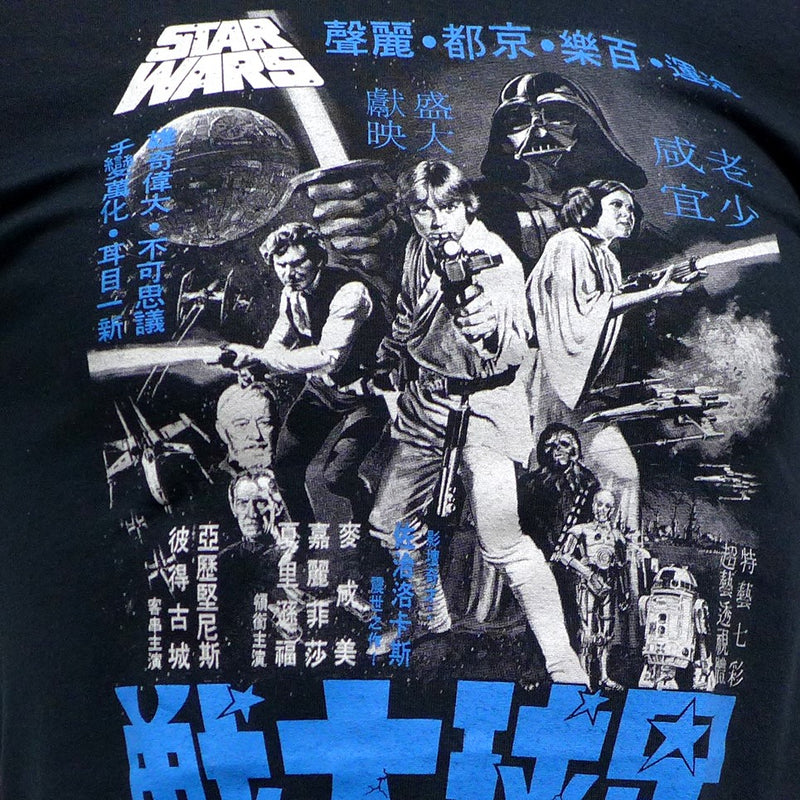 Star Wars Monochrome Japanese