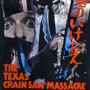 Texas Chainsaw Massacre Japanese VHS Cover