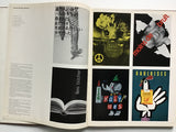 Graphis Annual 61/62 International Yearbook of Advertising Art