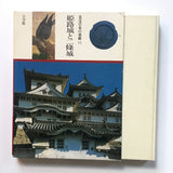 [Japanese temple and palace architecture, gardens, interiors] 1981