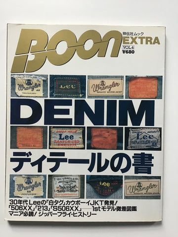 Boon Extra Volume 4 Denim