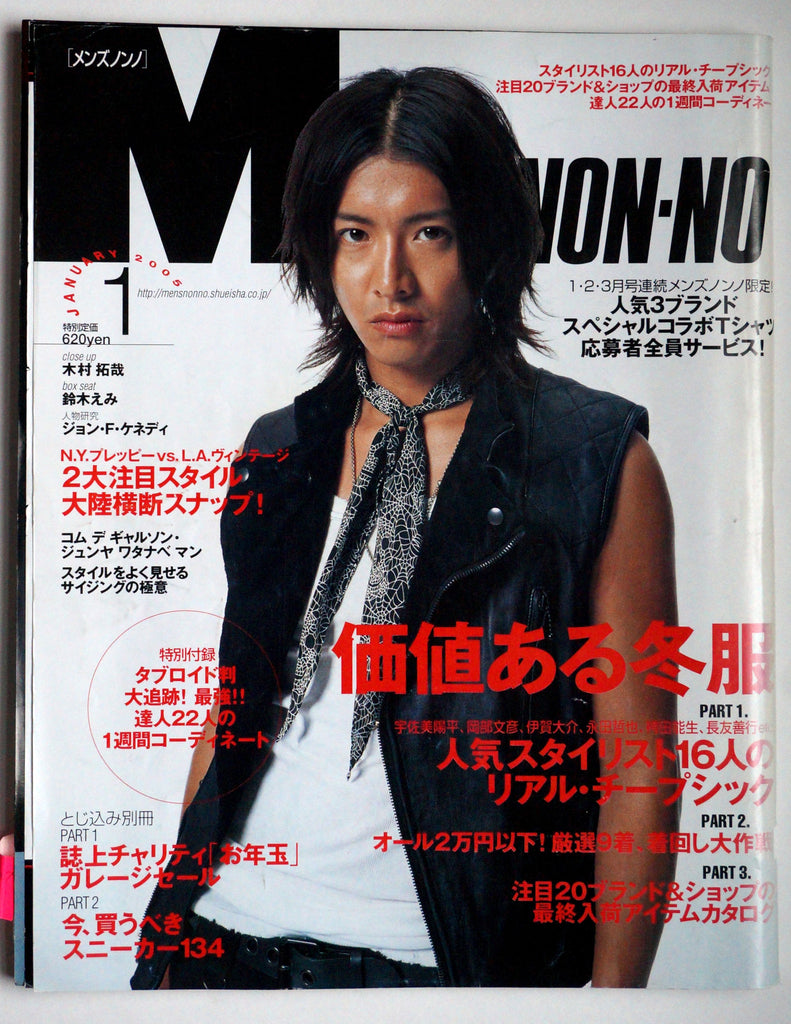 Men's Non-No magazine 2004