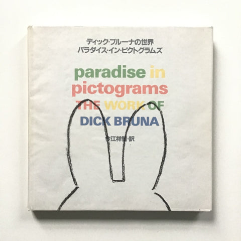 Paradise in Pictograms : The Work of Dick Bruna