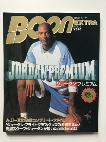 Boon Extra Volume  3 Michael Jordan