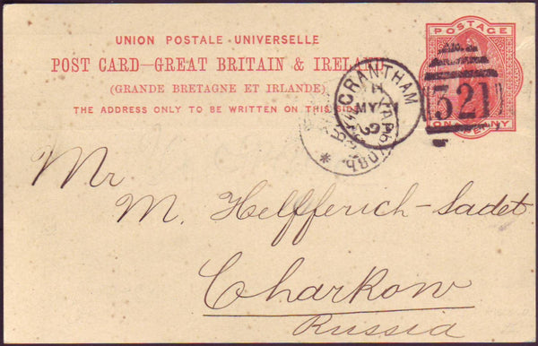 93080 LINCS. 1893 QV 1d scarlet UPU post card Grantham to Russia.