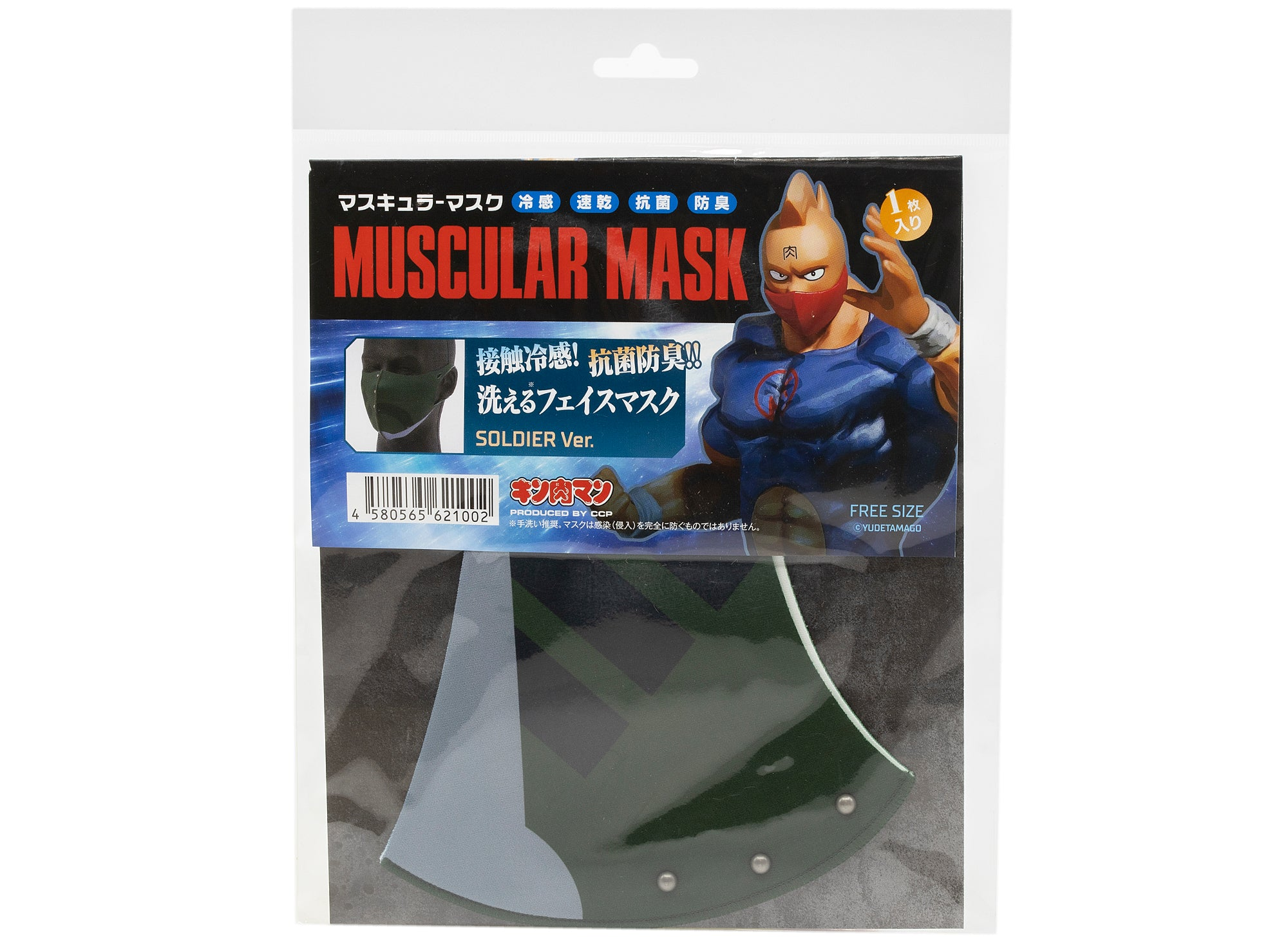 Medicom Toy Soldier Face Mask