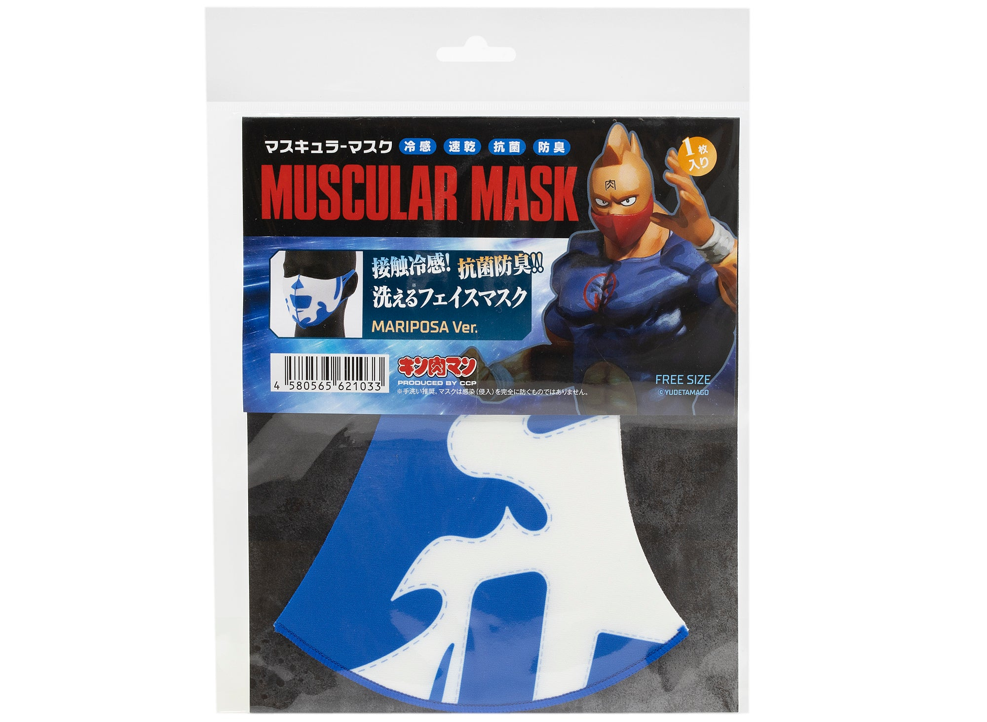 Medicom Toy Mariposa Face Mask