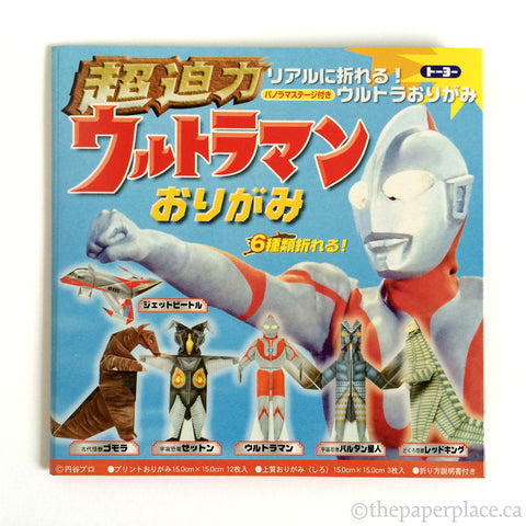 Ultraman Origami Kit