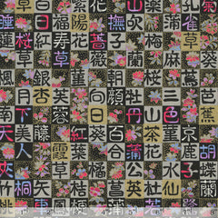 Chiyogami 638 - Full/Half Sheet