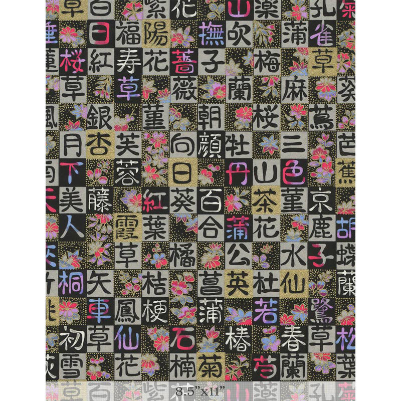 "Chiyogami 638 - Sample 8.5"" x 11"""