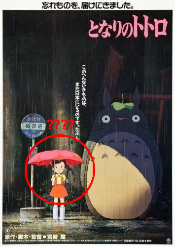 Who is the mysterious girl in the official My Neighbor Totoro movie poster?