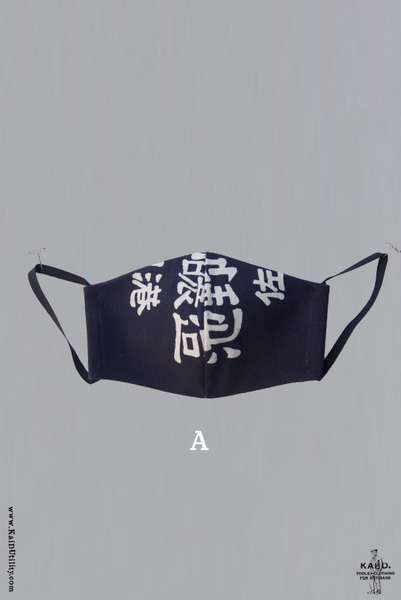 Cloth Face Mask - Heavy Indigo Cotton
