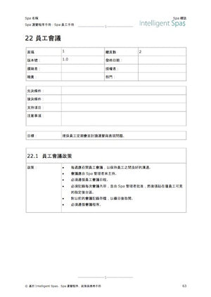 SOP Package English and Traditional Chinese