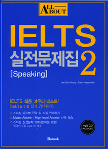 All about IELTS 실전문제집 2 [Speaking]