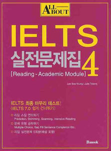 All about IELTS 실전문제집 4 [Reading - Academic Module]