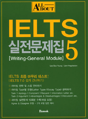 All about IELTS 실전문제집 5 [Writing - General Module]