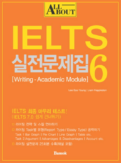 All about IELTS 실전문제집 6 [Writing - Academic Module]