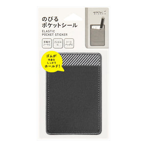 Midori Elastic Pocket Sticker - Dark Grey Stripe