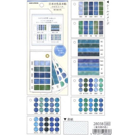 Kamio Japan Color Swatch Sticker Booklet - Blue