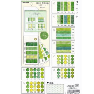 Kamio Japan Color Swatch Sticker Booklet - Green