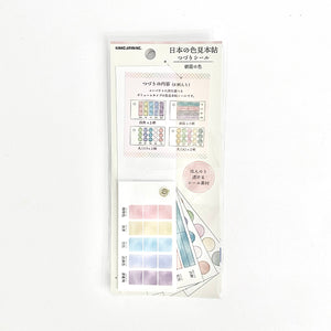 Kamio Japan Color Swatch Sticker Booklet - Pastels