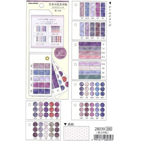 Kamio Japan Color Swatch Sticker Booklet - Purple