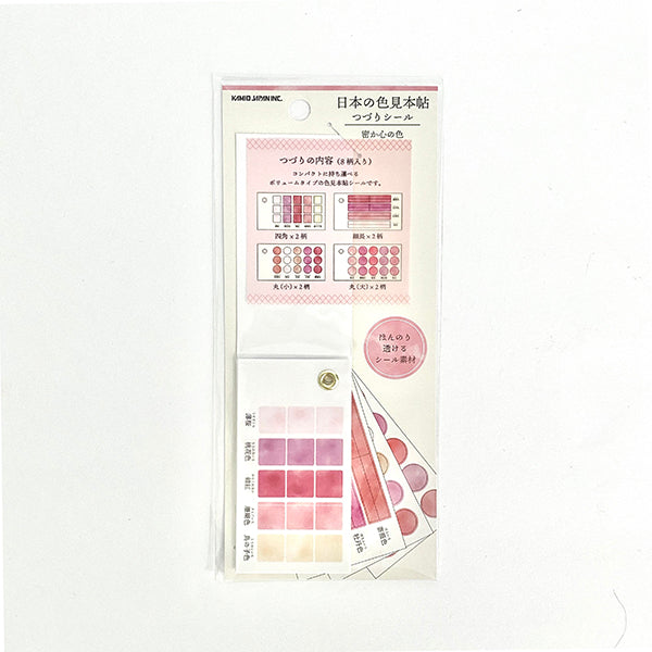 Kamio Japan Color Swatch Sticker Booklet - Red