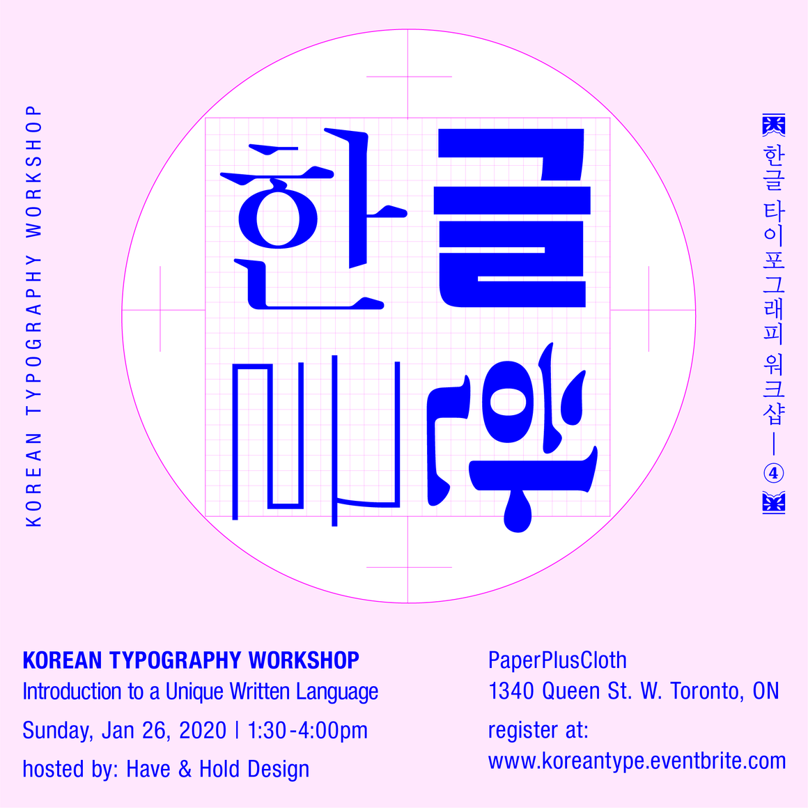 Korean Typography Workshop Hosted by Have & Hold Design + Fritz K. Park
