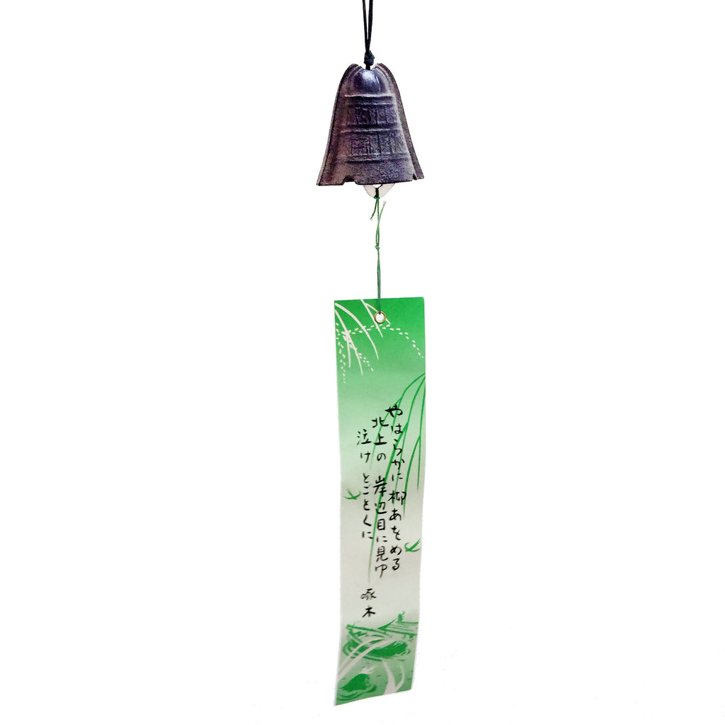 Iron Wind Chime