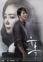 Temptation (Episode 1-20) - Original Blu-Ray (Korean Drama)