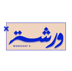 WorkshopX is a creative space in Jeddah, Saudi Arabia. That offers educational workshops and courses around a diverse variety of fields. Workshop X attracts talent and links you with like minded people.