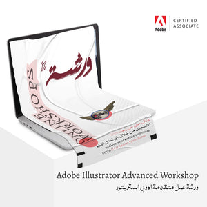 Adobe Illustrator Advanced Online Workshop