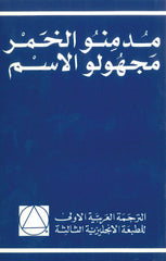 Arabic Big Book