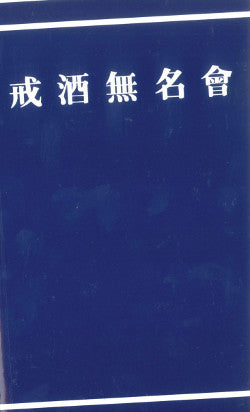 Chinese Big Book