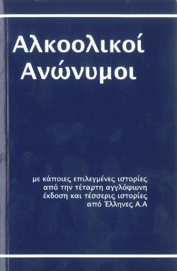 Greek Big Book
