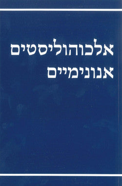 Hebrew Big Book