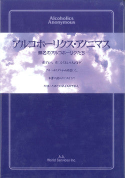 Japanese Big Book