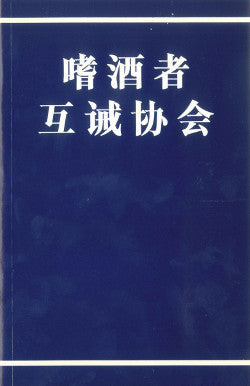 Chinese (Simplified) Big Book