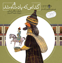 Load image into Gallery viewer, مجموعه شش جلدی قصه های تصویری از گلستان - Gulesta Saadi stories collection – six books