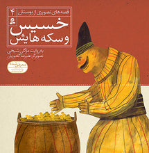 Load image into Gallery viewer, مجموعه شش جلدی قصه های تصویری از بوستان - Bustan Saadi stories for kids – Collection of Six books