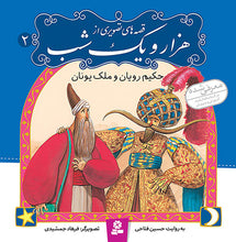 Load image into Gallery viewer, مجموعه 10 جلدی قصه های تصویری از هزار و یک شب - One Thousand and One Nights–collection of Ten books
